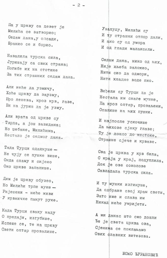 Narodne pjesme